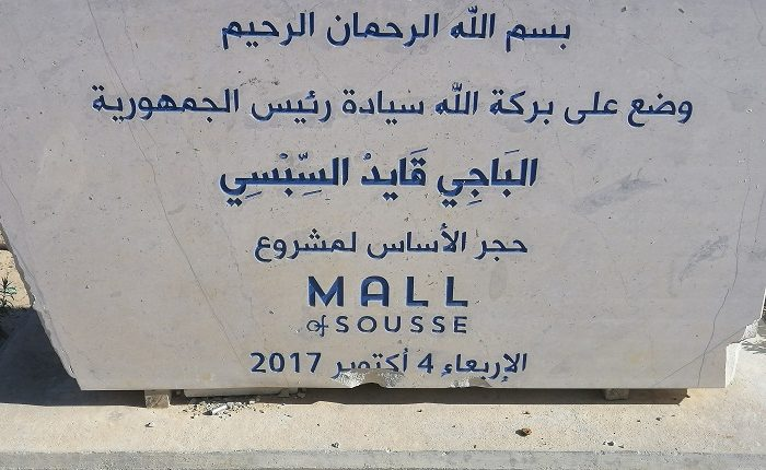 Mall of Sousse inauguration officiel du plus grand centre commercial de Tunisie